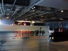 雲門カフェ