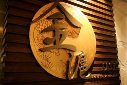 金滬上海飯店