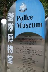 香港警隊博物館