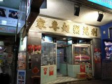 利苑粥麺専家
