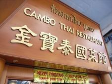 金宝国菜館