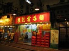 桂記雲呑麺