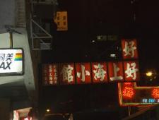 好好上海小館