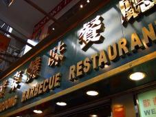 広東焼味餐庁