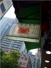 金鳳茶餐庁