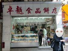 卓越食品餅店
