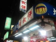 大学口胡椒餅(師大店)