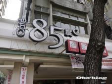 Cafe 85度c