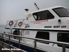 順風航業公司の船
