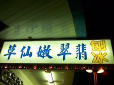 草仙嫩翠翡