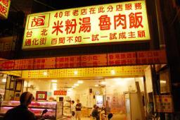 米粉湯魯肉飯