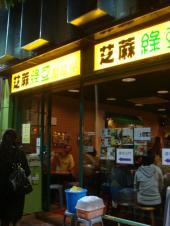 芝麻緑豆甜品屋