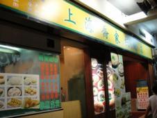 上海喬家柵飯店