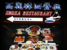 高麗韓国餐廳