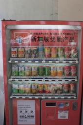 シンガポールの自動販売機