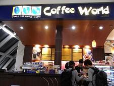 コーヒー・ワールド