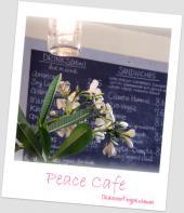 ピース・カフェ
