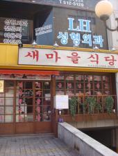 セマウル食堂 狎鴎亭店