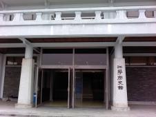 江華歴史館