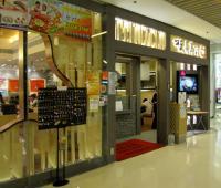 板長寿司 (奧海城二期店)
