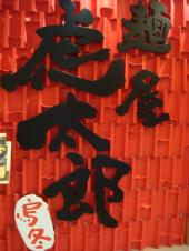 麺屋 虎太郎