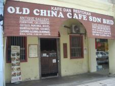 オールド・チャイナ・カフェ