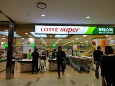 ロッテスーパー 孔徳店