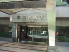 帝后大飯店(エンプレスホテル)