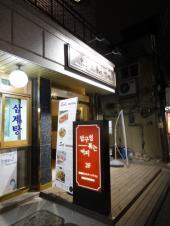 狎鴎亭ポンヌンコーヒー 東大門店