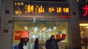潮仙砂鍋粥館