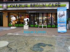 チャーリー・ブラウン・カフェ