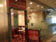 上海浦東小館