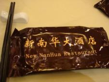 新南華大酒店