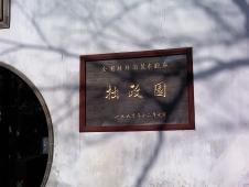 拙政園(蘇州)