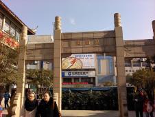 観前街(蘇州)