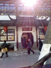 得月楼(蘇州)