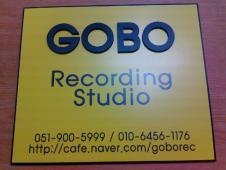 GOBO レコーディングスタジオ