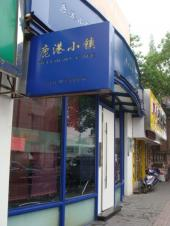 鹿港小鎮 水城店