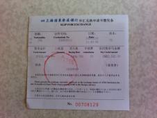 浦東空港での両替