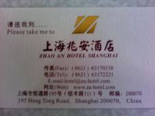 兆安酒店(ZHAO AN HOTEL )