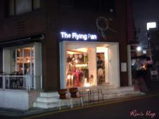 The Flying Pan White