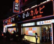 釜山炭火カルビ