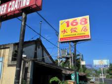 デポット168 水餃店