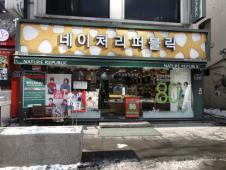 NATURE REPUBLIC 仁寺洞店