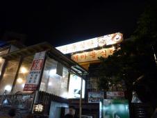 セマウル食堂 弘大入口店