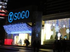 SOGO 尖沙咀店