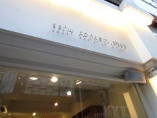 ssfw concept shop