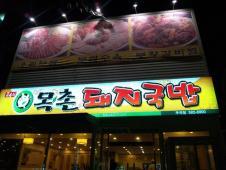 목 촌데지굿밥  モクチョンデジクッパ