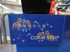 COTAI STRIP・COTAI jet