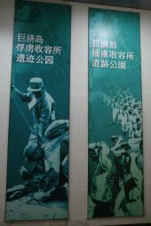 巨済島捕虜収容所遺跡公園